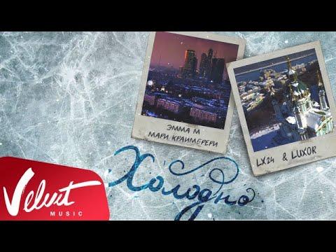 Аудио: ЭММА М, Мари Краймбрери, LX24, Luxor - Холодно (lyric-video)