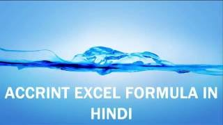 ACCRINT Excel formula in hindi 2010 2016 2016 Briefly details