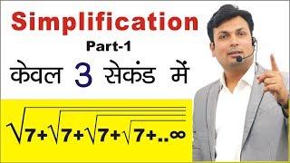 Simplification Part-1 Best Tricks By Aditya Patel Sir ( सरलीकरण ) || Winners Institute Indore || HD