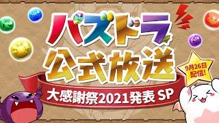 パズドラ公式放送~大感謝祭2021発表SP~