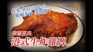【生炸雞脾】點先做到脆嫩多汁?餐廳做法公開!港式經典小食 鍾意記得俾LIKE! 🙏 - Deep Fried Chicken Leg in Traditional Hong Kong Style