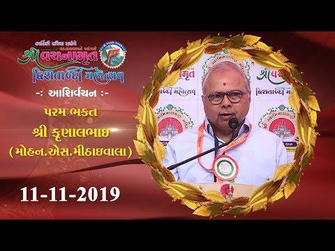 P.B.Shri Krunalbhai - Mohan.S.MithaiVala ll Pravachan ll 11-11-2019