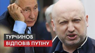 🔥 Турчинов відповів Путіну! Про можливий новий наступ Росії - ексклюзивний коментар Підсумкам Тижня