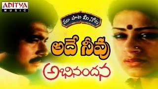 "Ade Neevu Full Song With Telugu Lyrics ||""మా పాట మీ"