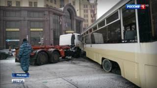 Страшная авария в Москве !!! 13.02.2017 Грузовик протаранил трамвай !!!