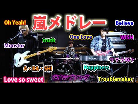 嵐メドレーをメジャーアーティストが本気で演奏してみた!【ARASHI】【medley】【ノンラビ】
