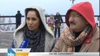 Туристы из Ирана оценивают российский курорт. Новости 24 Сочи Эфкате