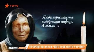 Тайны Ванги: что скрывала провидица и чего ожидать Украине? Факти тижня, 07.10