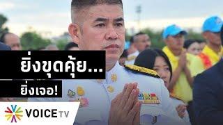 Wake Up Thailand - ปัญหาของ'ผู้เซ็นอนุมัติปริญญา' ที่ California University
