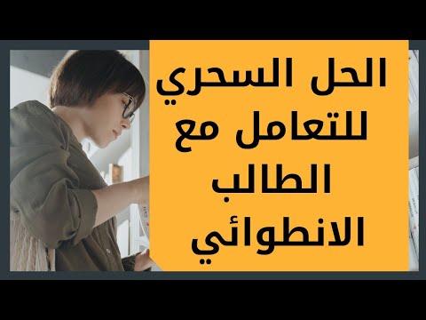 الحل السحري للتعامل مع الطالب الانطوائي | مستر/ محمد الشريف | طرق مذاكرة منوع  | طالب اون لاين