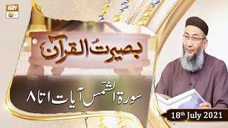 Baseerat-ul-Quran - Shuja Uddin Sheikh - 18th July 2021 - ARY Qtv