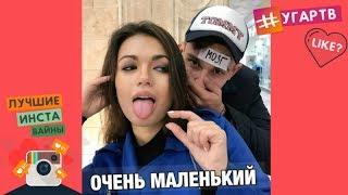 ЛУЧШИЕ ВАЙНЫ 2017 / НОВЫЕ РУССКИЕ И КАЗАХСКИЕ ВАЙНЫ | BEST VINES #100