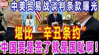 """中美贸易战谈判条款曝光:堪比""""辛丑条约"""",中国要是签了就是国耻啊!"""