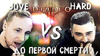 JOVE vs HARD PLAY ► DIABLO 3 ► МАКСИМАЛЬНАЯ СЛОЖНОСТЬ