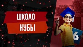 Standoff 2//ШКОЛО-НУБЫ#6//ЭТОТ ШКОЛЬНИК ОПАСНЕЕ МОМО!!!!!!