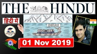 The Hindu Newspaper Analysis 1 November 2019, Current Affairs,Daily Current Affairs in Hindi by Veer