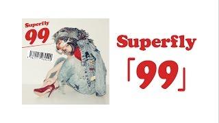 Superfly『99』×『ドクターX』MV~dramaver.~