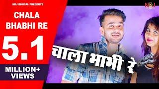 सुपरहिट हरिणावी सांग - Sonika Singh - Chala Bhabhi Re - haryanvi Songs 2019