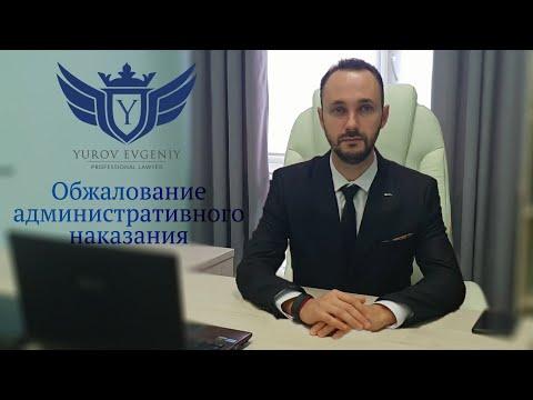 Как обжаловать постановление по делу об административном правонарушении. Адвокат Юров Е.С.