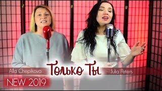 ТОЛЬКО ТЫ - Алла Чепикова и Юлия Петерс | ПРЕМЬЕРА 2019 | Новые Христианские песни