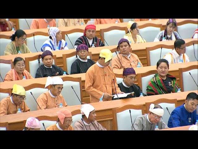 ပြည်ထောင်စုသမ္မတမြန်မာနိုင်ငံတော် ဒုတိယအကြိမ် ပြည်ထောင်စုလွှတ်တော် သတ္တမပုံမှန် အစည်းအဝေး (၂၀)ရက်မြောက်နေ့ နိုင်ငံတော်သမ္မတရွေးချယ်တင်မြှောက်ပွဲ ဗီဒီယိုမှတ်တမ်း