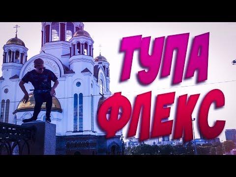 ТУПА ФЛЕКС   ДИКИЙ РАЗНОС ПОД МУЗЫКУ 6+