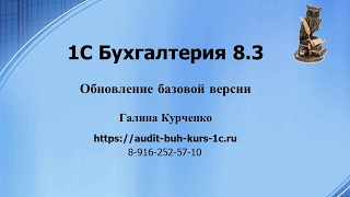 1С Бухгалтерия 8.3 Обновление базовой версии