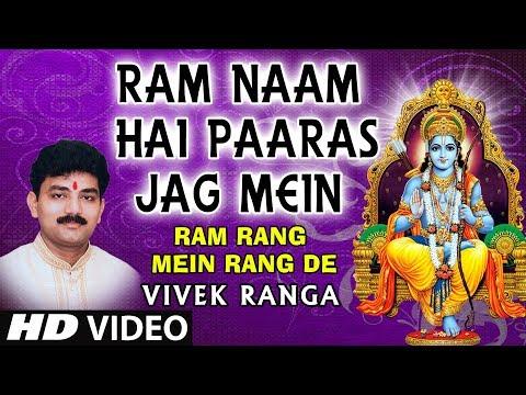 राम नाम है पारस जग में