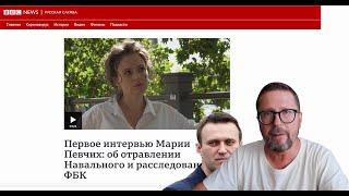 Мария Певчих рассказала, что случилось с Навальным