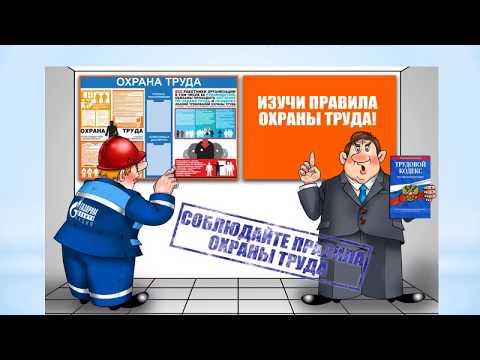 Организация работы по охране труда  ОП 10 техническое оснащение предприятий общественного питания  Ж