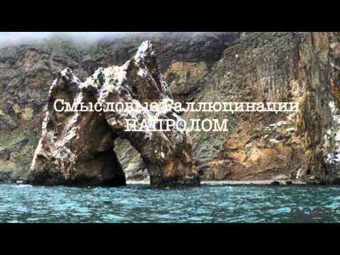 Смысловые Галлюцинации - Напролом (аудио)