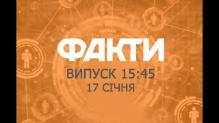 Факты ICTV - Выпуск 15:45 (17.01.2019)