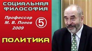 Профессор М.В.Попов. 05. «Политика». 22.05.2009.