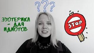 Наука против эзотерики! Почему стыдно говорить о духовности и что с этим делать?