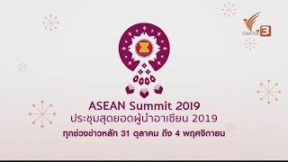 ประชุมสุดยอดอาเซียน - จับตาการประชุมสุดยอดผู้นำอาเซียน 31 ต.ค. - 4 พ.ย.นี้