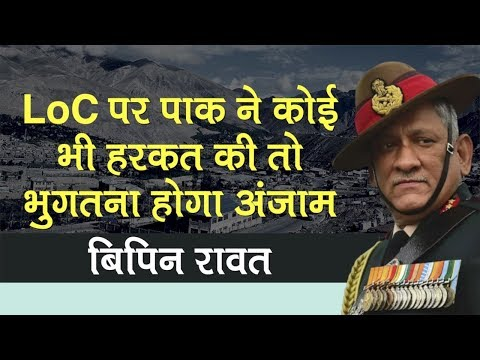 Army prepared to deal with any challenge from Pakistan on LOC: General Bipin Rawat   J&K