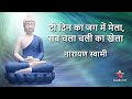 Do Din Ka Jag Mein Mela Re Narayan Swami Bhajan - Gujarati Mi video download