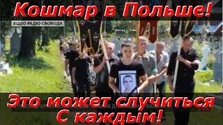 Польша! ШОКИРУЮЩИЙ СЛУЧАЙ НА ПРОИЗВОДСТВЕ ГРОБОВ!