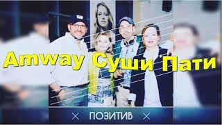 Amway Суши Пати
