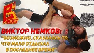 """Виктор Немков - """"Никогда не выбираю соперников"""""""