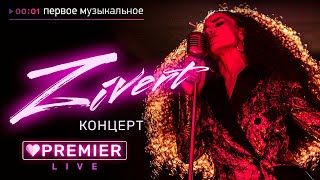 ZIVERT - PREMIER LIVE 2020. ON-LINE Концерт 29.03.2020. (6+)