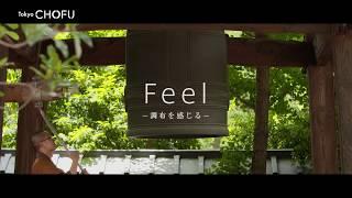調布の魅力発信動画「Feel 調布を感じる」