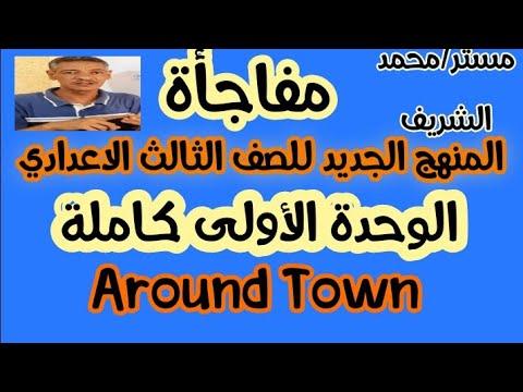 talb online طالب اون لاين الوحدة الأولى كاملة للصف الثالث الإعدادي  مستر/ محمد الشريف
