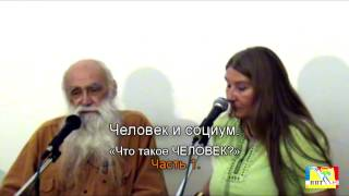 Что такое Человек? Клыков Лев Вячеславович и Мария Карпинская. Лекция 3, Часть 1.