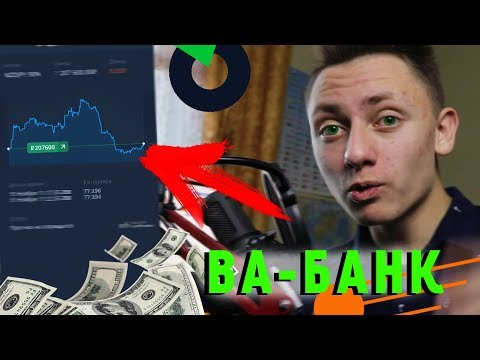 Бинарные опционы российские активы