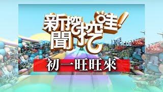 新聞挖挖哇:初一旺旺來20180216(高仁和、盧燕俐、郭憲鴻、姚惠珍、H)