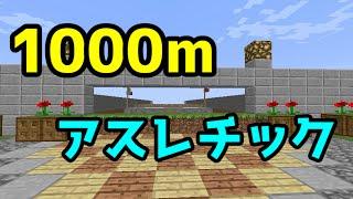 【Minecraft】1000mのアスレチックに挑戦!【実況プレイ】