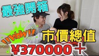 [破產]買禮物比老婆|¥250000の開箱+市價¥99999球鞋