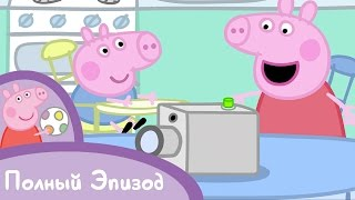 Свинка Пеппа - S01 E51 Папина камера (Серия целиком)