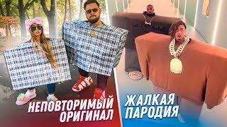 "LIL PUMP ЧЕЛЛЕНДЖ - Пародия ""I love it"" / Маева & Сидельников"